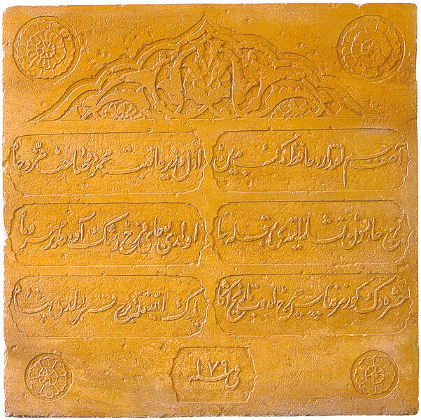 The memorial plaque of the Mahmud Pasha bastion in Buda, 1669