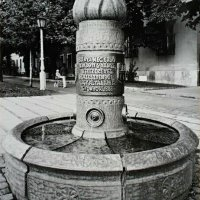Zsolnay well on the Tóth Árpád Lane, 1973